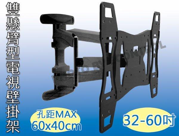 【易控王】AW-L60 適用32~60吋電視壁掛架 雙懸臂型 安全 堅固 600x400mm(10-316-01)