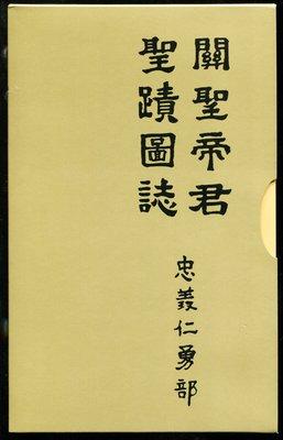 紅蘿蔔工作坊/ 關聖帝君聖跡圖誌 (關雲長)一套4冊  /  不是線裝書 9J