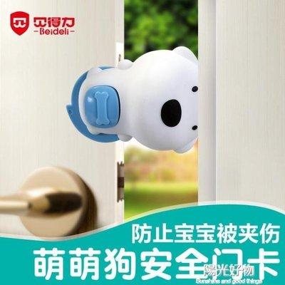 哆啦本鋪 兒童安全防夾手門卡寶寶門塞門擋器防門縫夾手器創意門楔子 D655
