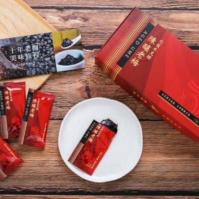 里仁巴薩米克醋陳釀老梅120g (10包) 隨身包 備貨4-7天