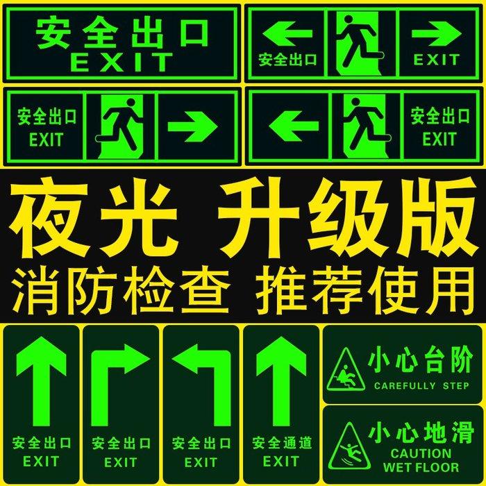SX千貨鋪-安全出口指示牌地貼夜光墻貼通道貼警告警示標志緊急出口提示標識熒光自發光疏散箭頭消防小心臺階地滑應急牌