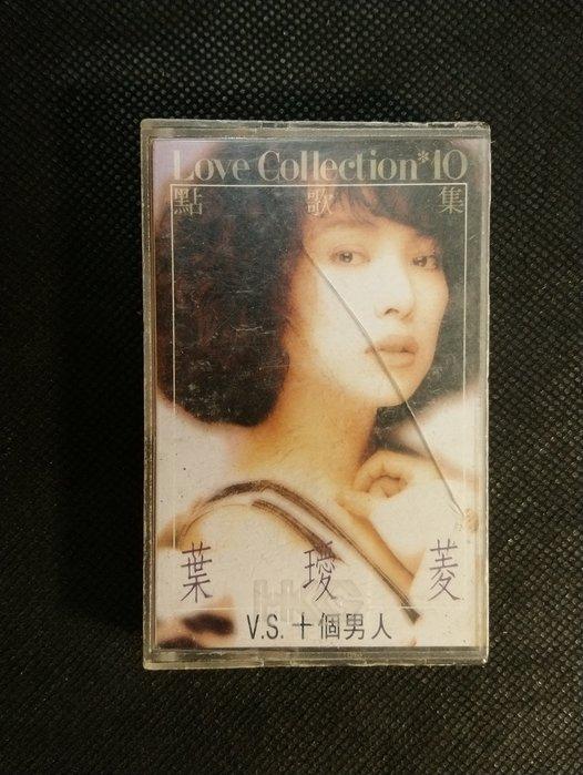 錄音帶 /卡帶/ AA / 葉璦菱 / V.S十個男人 / 點歌集 10/有一天我會 /把悲傷留給自己 / 冷空氣的獨白/ 非CD非黑膠
