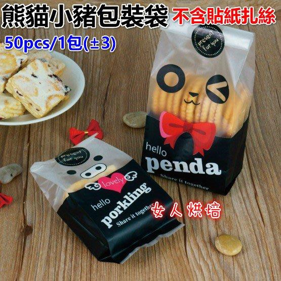 女人烘焙 (現貨) 7*15cm 50pcs/1包  小豬 餅乾袋蛋曲袋奇包裝袋封口袋塑料袋子磨砂曲奇糖果袋一次性包裝袋