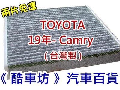 《酷車坊》原廠正廠型 顆粒活性碳冷氣濾網 豐田 TOYOTA 19年後- CAMRY 汽油款 油電款 另空氣濾芯機油芯