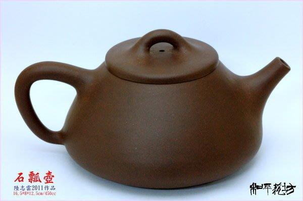 《和平藝坊》陸志雲全手工製~石瓢壺