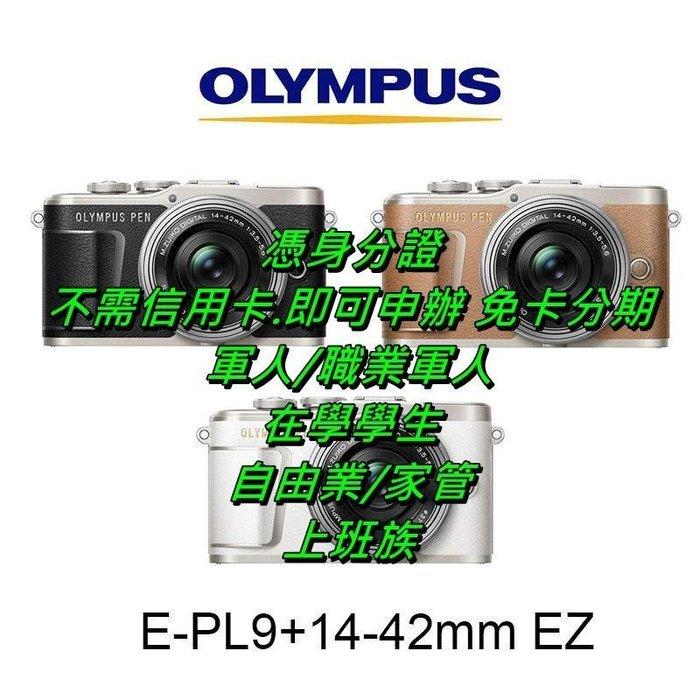 OLYMPUS PEN E-PL9 + 14-42mm 64G【免卡分期】【現金分期】【免頭款】【自選繳費日期】