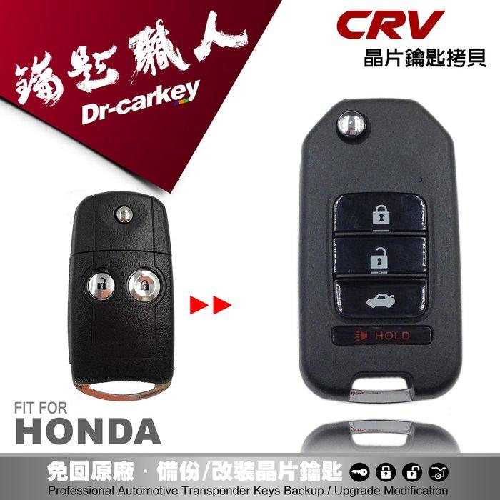 【汽車鑰匙職人】HONDA CR-V 4 遙控器汽車晶片摺疊鑰匙遺失拷貝