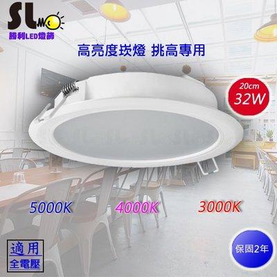 ღ勝利燈飾ღ  LED 32W 20CM 高亮度 崁燈 一體成形 挑高專用