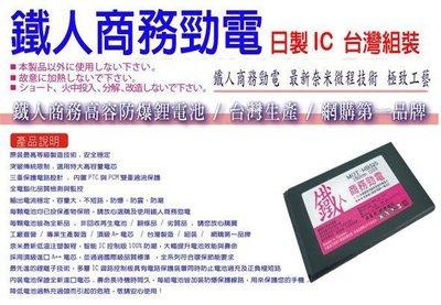 逢甲區】Benten W500 Plus W520 W530 W703 W830 W850 W198 BTN-F9 電池