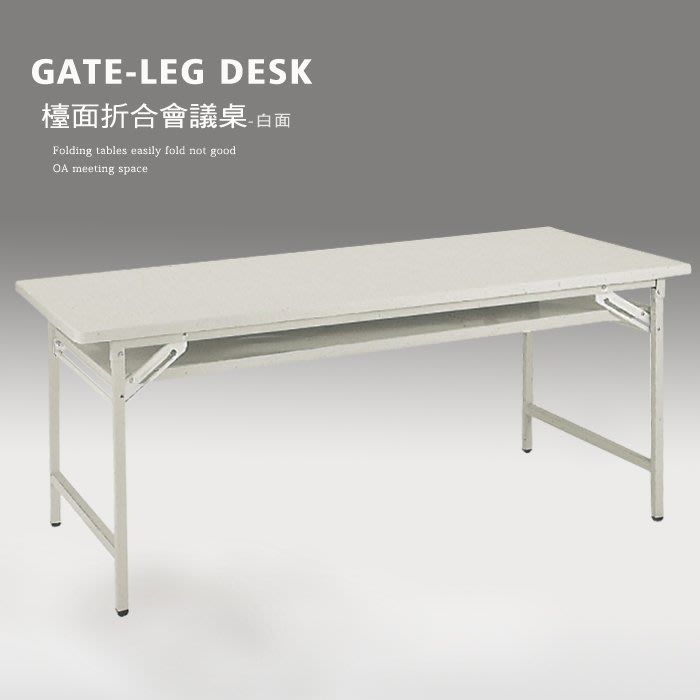 折疊桌【UHO】 檯面折合白面會議桌(905)-圓角  免運費 SO15-190-17