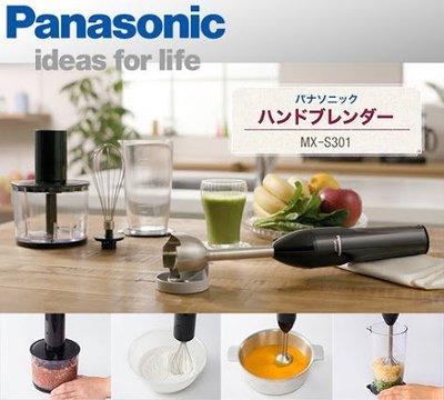 國際牌PANASONIC台灣松下手持式攪拌器/攪拌棒MX-S301