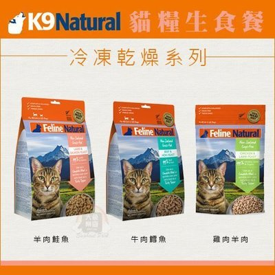 免運(K9 Natural)貓用。冷凍乾燥生食餐。3種口味。320g #大象樂園