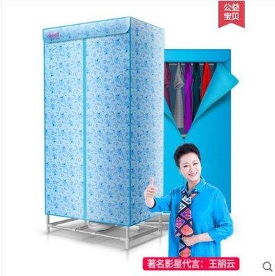 『格倫雅品』220v幹衣機家用烘幹機速幹衣小型烘衣機嬰兒衣服風幹機烘幹器(規格不同,價格不同,聯系客服)