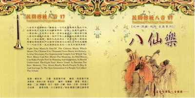 妙蓮華 CG-8217 民間傳統八音-八仙樂 CD