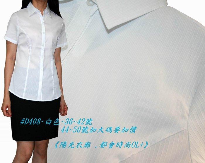 《陽光衣廊‧都會時尚OL+》【D408】條紋白色短袖襯衫~~44/46號(超彈性布料)~加大尺碼