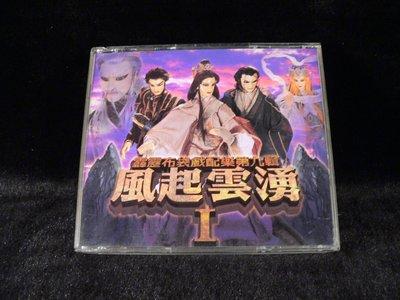 古玩軒~二手CD~霹靂布袋戲配樂第九輯風起雲湧.有側標.布袋戲人偶卡BZ609