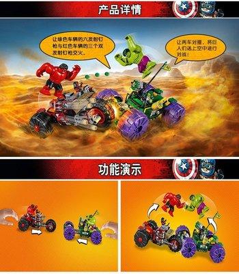 DC光感遊戲 樂高超級英雄復聯4綠巨人對戰紅巨人76078拼裝積木玩具10675 價格請咨詢