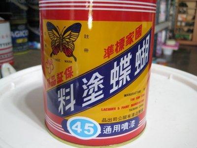 【振通油漆公司】蝴蝶牌通用噴漆 公會指定天藍 1加崙裝(3.78公升) 網路特惠價