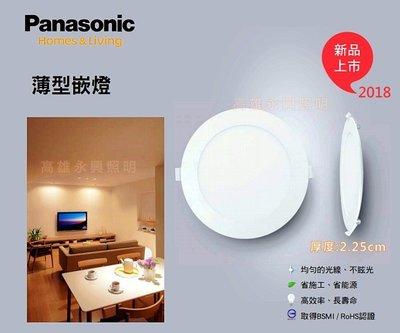 高雄永興照明~二年保固 Panasonic 國際牌 超薄 薄型 LED崁燈 嵌孔15公分15W NNP745463091