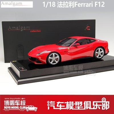 汽車模型 博禹車模 Amalgam 1:18 法拉利Ferrari F12 berlinetta 汽車模型 超夯
