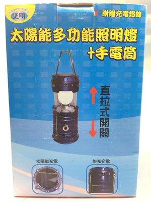 【八八八】e網購~【太陽能多功能照明燈+手電筒】551650照明燈 燈具 照明燈具