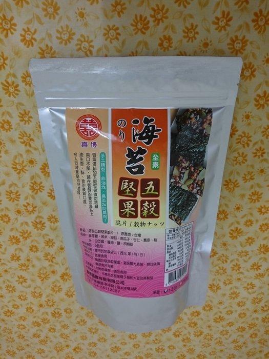 喜博海苔五穀堅果脆片135g-非油榨.無添加防腐劑-陽光小站