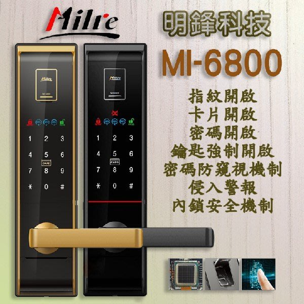 指紋鎖 電子鎖推薦(美樂)MI-6800指紋鎖*密碼鎖*感應電子鎖*另有 指紋鎖/耶魯4109 三星1321感應/電子鎖