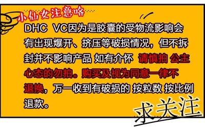 日本代購 現貨DHC維生素c維他命C VC 60日鎂白促進膠原蛋白吸收