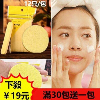 ?超值一包12入?壓縮洗臉海綿 美睫必備 美容小物 化妝 清潔 粉撲 潔面撲 清潔海綿 卸妝 美妝用品