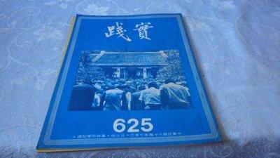 藍色小館8--------64年.實踐