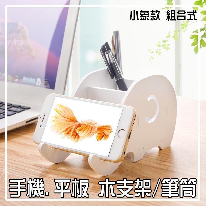 大象款 手機 平板 支架 筆筒 組合式 木頭 可愛動物 3C 穩固 好收納 白色 創意 手機座 手機架