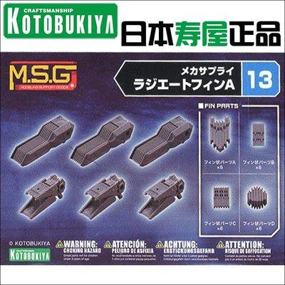 壽屋模型 26124 MSG MJ13 Radiate Fin A 輻射鰭 機娘武器配件包