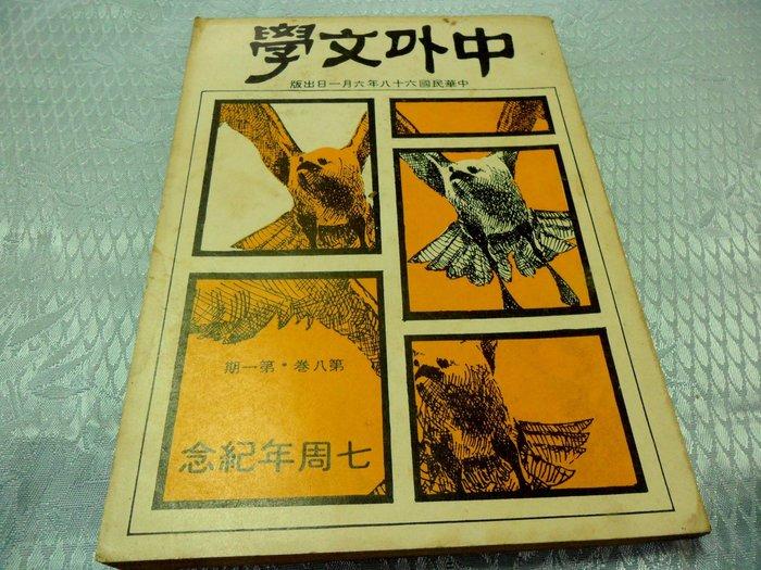 紅色小館S2~中外文學(第八卷.第一期)七周年紀念