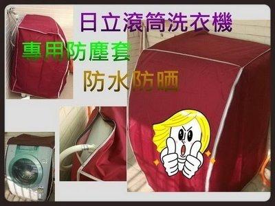 SFBD2900W 《微笑生活e商城》日立 HITACHI 洗衣機 防塵套 SFBD2900W 防水 防晒 拉鍊設計