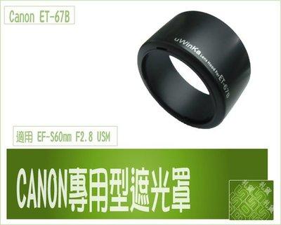『BOSS』全新 Canon ET-67B ET67B 卡口遮光罩EF-S60mm F2.8 USM 鏡頭用可反扣保護鏡頭