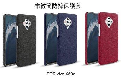 --庫米-- vivo X50e 5G 布紋簡約防摔保護套 不沾指紋 保護殼