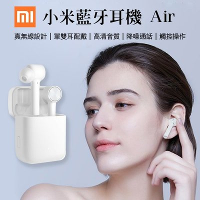 【coni mall】小米藍牙耳機Air 現貨 當天出貨 Bluetooth 入耳式 Airpods 無線觸控