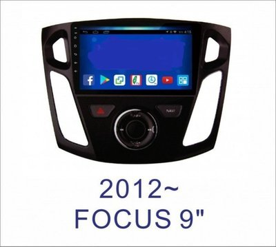 大新竹汽車影音 FORD FOCUS MK3 專用安卓機 9吋螢幕 台灣設計組裝 系統穩定順暢 多功能多媒體