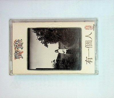 【198樂坊】齊豫-有一個人(………)錄Y