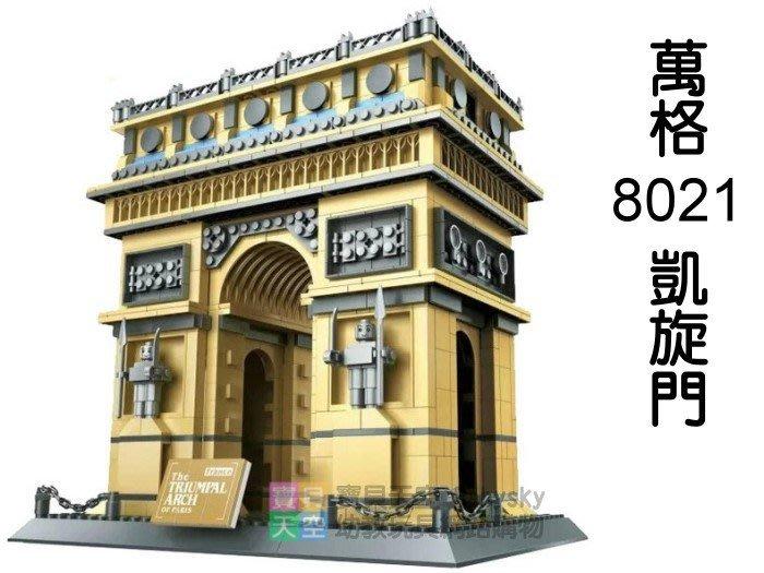 ◎寶貝天空◎【萬格 8021 凱旋門】小顆粒,著名建築系列,房屋,法國地標,可與LEGO樂高積木組合玩