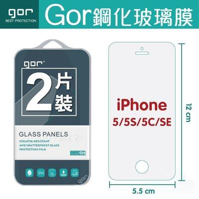 GOR 9H iPhone 5 5s SE 鋼化玻璃保護貼 i5螢幕膜 SE保護貼 全透明兩片裝 198免運 台中市