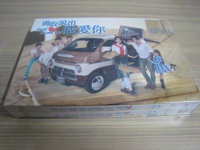 全新偶像劇《勇敢說出我愛你》DVD (全25集) 賀軍翔 柯佳嬿 吳若瑄 林美秀