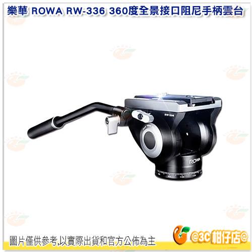 樂華 ROWA RW-336 360度 全景拍攝 液壓阻尼 手柄 雲台 鋁合金 承重15KG