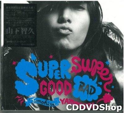 山下智久 Yamashita Tomohisa SUPERGOOD, SUPERBAD初回限定生產版 ( 2CD+DVD )~全新