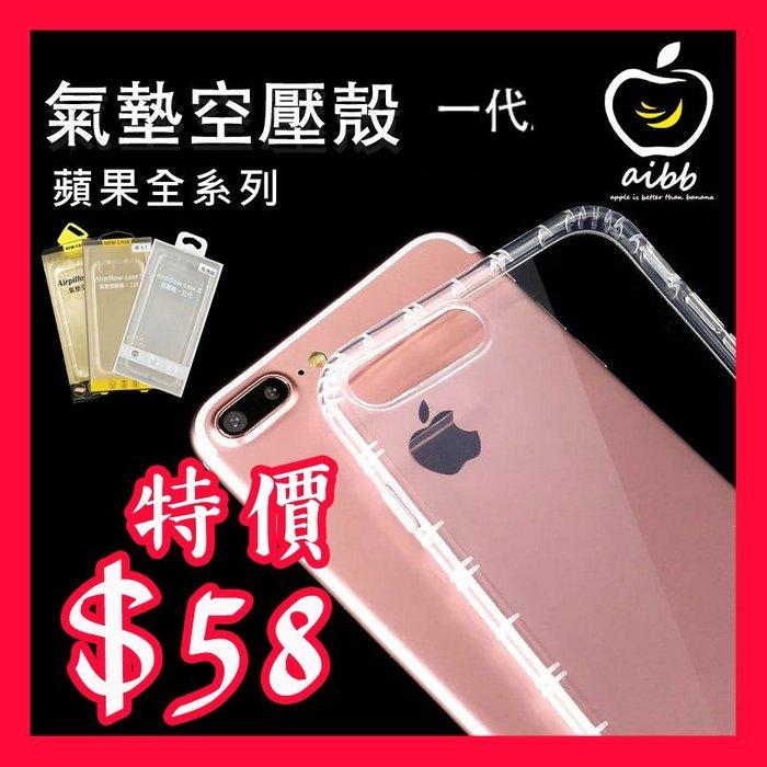 一代透明氣墊 空壓殼 Apple iPhoneX/i5/i6/i6p/i7/7p/i8/8p 全包手機殼 透明防摔手機殼