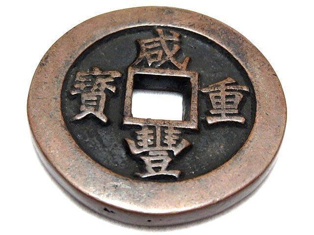 【 金王記拍寶網 】T487 咸豐重寶 背二十 一兩計重 青銅貨幣 一枚 罕見稀少~
