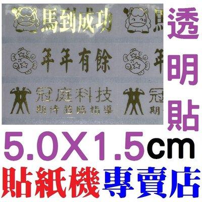 5015透明廣告貼紙姓名貼紙300張240元印FB粉絲團LINE生活圈/公司聯絡資料/美甲手工皂品名貼紙營養成份標示
