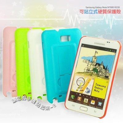 SAMSUNG Galaxy Note N7000 I9220 可站立式硬質保護殼/支架型硬質殼