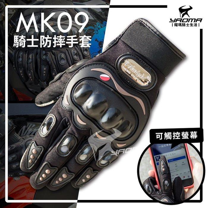 WAY防摔手套 MK09 機車短手套 可觸控螢幕 透氣 硬殼護具 騎車 腳踏車 爬山 MK-09 耀瑪騎士安全帽部品