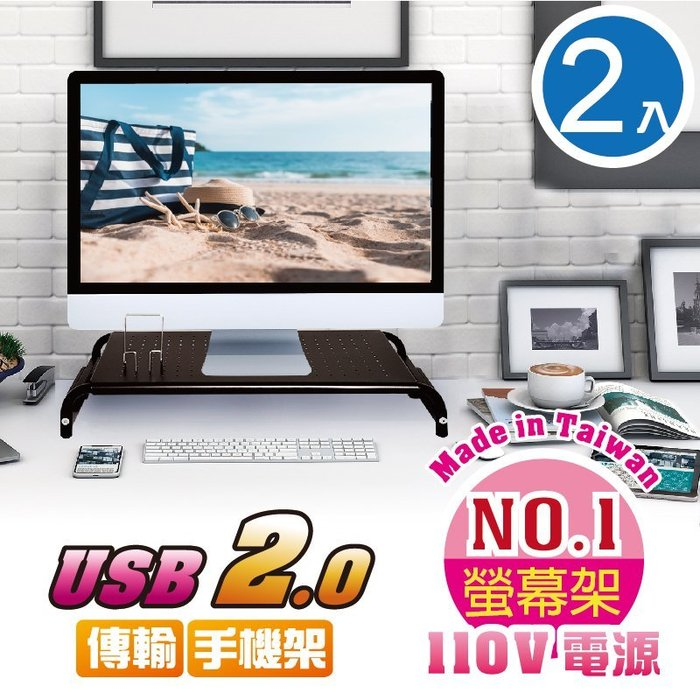 【Mevuse梅慕西】桌面收納圓孔散熱螢幕增高架 配3孔 2.0 USB&2 組電源插座&手機架-經典白/時尚黑-2入